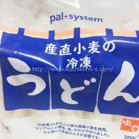 産直小麦の冷凍うどん 200g×5 (258円)