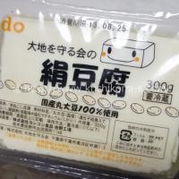 大地を守る会の絹豆腐(189円)