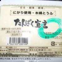 木綿豆腐 (170円)