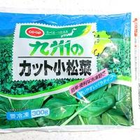 九州のカット小松菜 300g (307円)