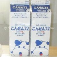 こんせん72牛乳(218円)