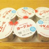 ヨーグルト 生乳50% (189円)