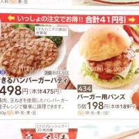 バーガー用バンズパン5個入り/ハンバーガーパテ5個入り(198円/498円)
