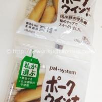 ポークウィンナー ペアパック 120g×2(380円)