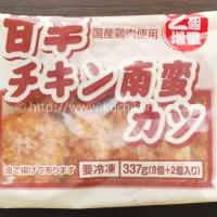 甘辛チキン南蛮カツ 337g 10個(410円)