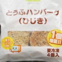 豆腐ハンバーグ ひじき 440g 4個(378円)