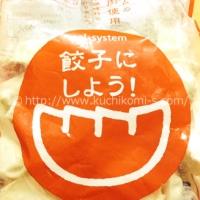 餃子にしよう(410円)