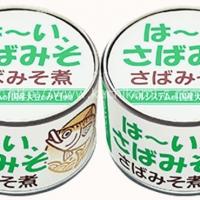 は~い、さばみそ(缶)  150g缶×2 (300円)