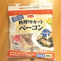 料理用カットベーコン 200g (398円)