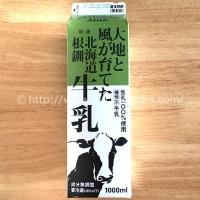 大地と風が育てた北海道根釧牛乳 1000ml (278円)