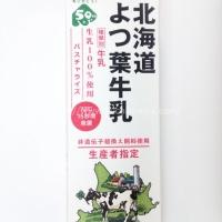 よつ葉パス牛乳 1000ml (268円)