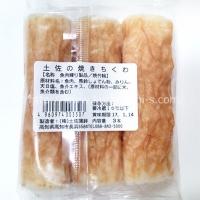 土佐の焼きちくわ 3本×2袋 (335円)