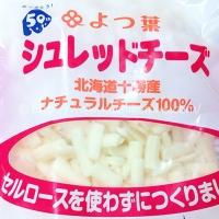 よつ葉シュレッドチーズ 250g (546円)