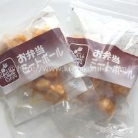 らでぃっしゅぼーやのお弁当ミートボール5個 ×3p (424円)