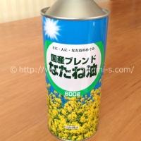国産ブレンドなたね油丸缶 600g (651円)